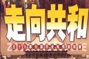 评价最高的十部历史剧 走向共和是韩国三级片大全近代史的代表作