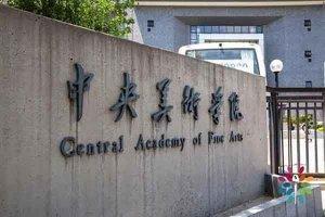 中国十大美院排行:南京艺术学院上榜 央美国美双一流