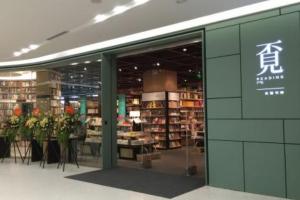 深圳免费看成年人视频网红书店排行榜 西西弗书店全国连锁,第十个最特别