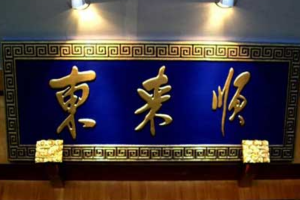 老北京铜锅涮肉排名 东来顺稳居第一,南门涮肉是自主研发