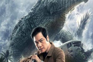 2020最新亚洲久久无码中文字幕爛片 巨鳄岛特效尴尬白瞎了主角的演技