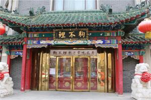 天津百年老字号排名 会芳楼与登瀛楼上榜历史悠久菜品繁多