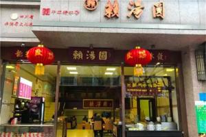 成都人最爱吃的老字号餐厅 赖汤圆有百年历史龙抄手全国知名