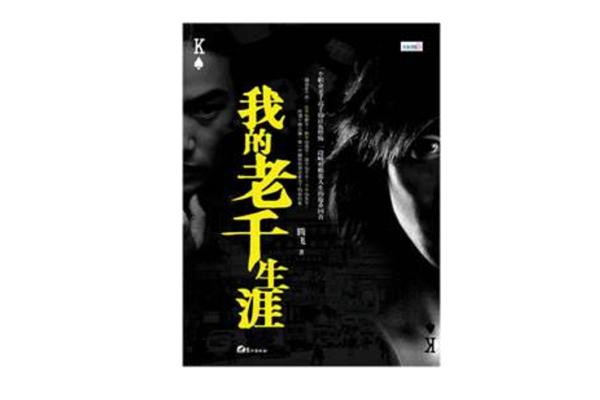 黑道小说十大排行榜