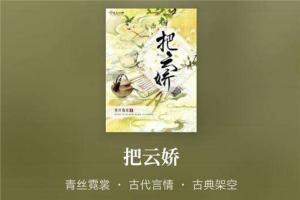 大女主小说十大排行榜 把云娇与逢春上榜一二