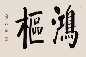 中国当代十大书法家排名 启功是著名的国学大师苏士澍上榜