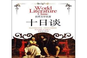 世界十大经典小说排行榜 哈利波特上榜十日谈引起思想革命