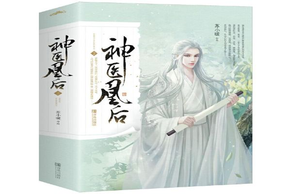 古代言情小说十大排行榜