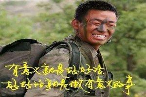 部優秀的軍事题材電視劇 士兵突擊 羶桑榜