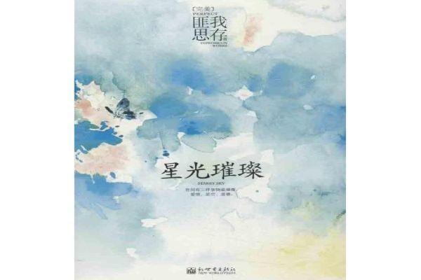 娱乐圈小说十大排行榜