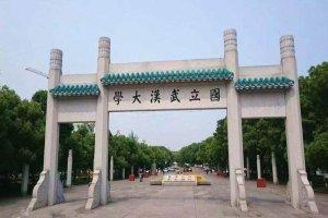 湖北大好玩的景點 黄鹤樓與武漢大學榜