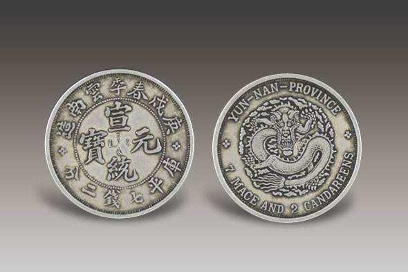全球十大珍稀银币 价值百万的传世银币,第一名铸于同治年