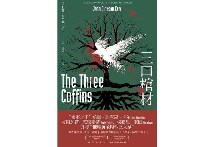 日本推理小说排行榜_全球经典推理小说排行榜 白夜行上榜,第一无人超越_排行榜123网