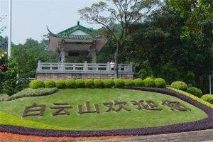 广东免费看成年人视频适合亲子旅遊的地方 廣州海洋馆上榜,第一名是白云山