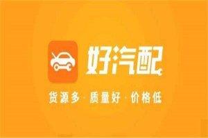 十大汽车配件app 好汽配用户下载数较多,汽车超人比较好用