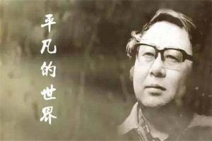 中國當代十大作家:路遙上榜,他獲得諾貝爾文學獎
