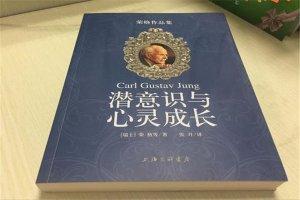 十大知名心理学家排行榜 弗洛依德第七,荣格出版很多著作