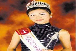 2000年之后港姐冠军排行榜 徐子珊是2004年冠军,曹敏莉上榜
