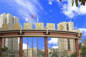 2020重庆高中排名:重庆八中上榜,巴蜀中学第一