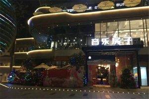 重慶十大酒吧排名:贰麻酒馆上榜,第七女性主题酒吧