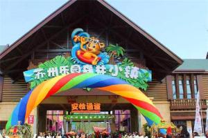 蘇州十大热门遊樂場:莫莉幻想上榜,大多是儿童乐园