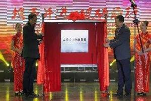 2020年山西省制造业民营企业500强名单 晋南钢铁集团登顶