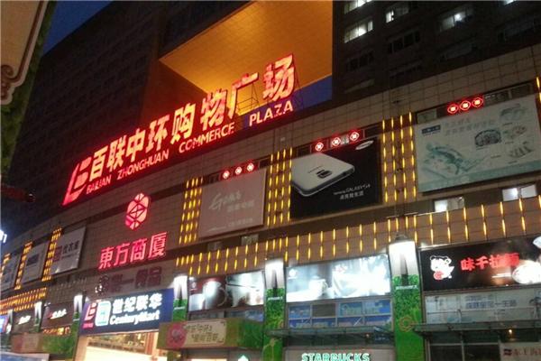 上海面积最大的商场排名