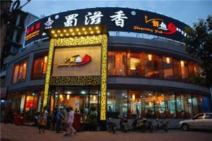 天津最好吃的火鍋店TOP5 蜀滋香·最鲜鱼火鍋登顶 味道很棒