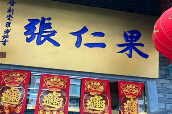 天津旅游最值得买的纪念品