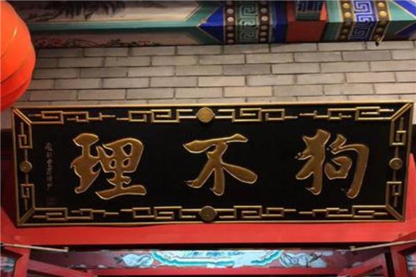 天津百年老字号排行