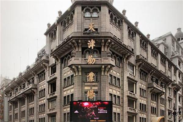 天津市地标建筑TOP10