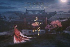 2020年韩国三级片大全在线观看古风音乐 吹梦到西洲上榜 莫问归期排名第二