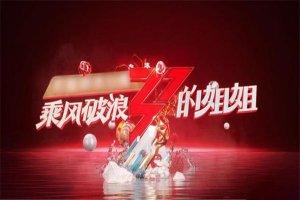 2020最火九大综艺 向往的生活上榜 极限挑战搞笑