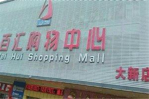 崇左十大购物胜地排名:浦寨边贸城上榜,第2买家具