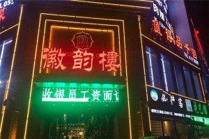 滁州十大热门徽菜馆排名:小林柴火鸡上榜,第2吃全羊