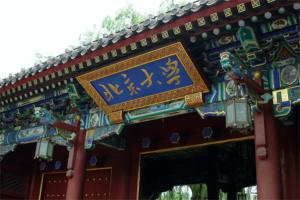 中国十大名校是哪些:武汉大学上榜,第一是国立大学