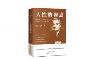 马云建议看的8本书排行榜:道德经上榜,第六最古老