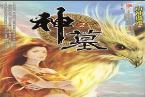 巅峰玄幻小说排行榜:莽荒纪上榜,诛仙仅第4