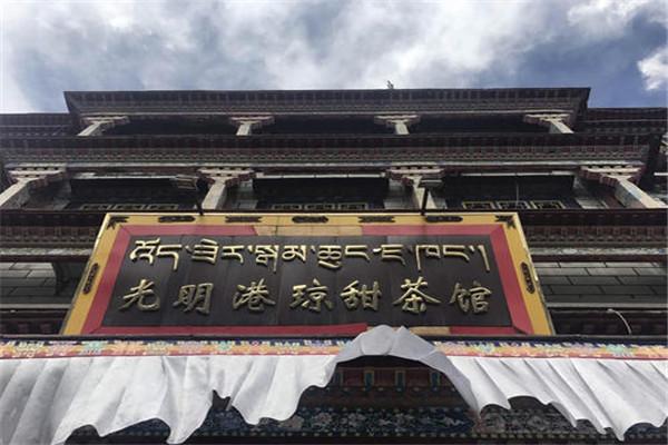 拉薩免费看成年人视频必去餐廳:措姆涼粉上榜,第7能看藏式舞蹈表演