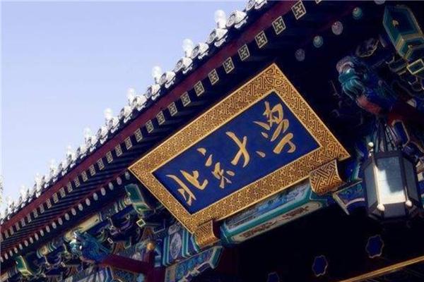 十大名校中国排行榜 中国最顶级的十所大学有哪些