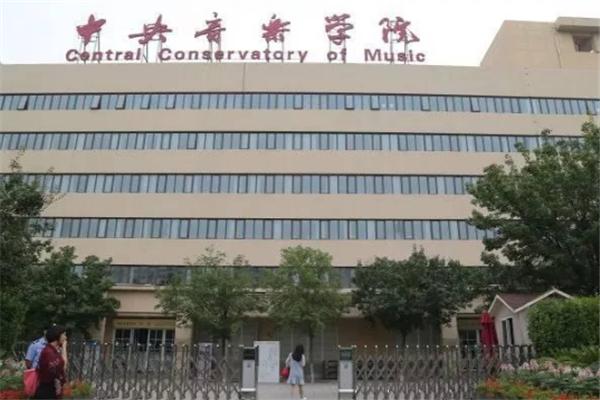 中国十大艺术学院:中央戏剧学院上榜,它以舞蹈著称