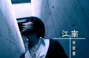 林俊傑大經典歌麯排行榜:《醉赤壁》榜第六難度最高