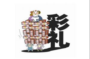 2021全国彩礼排行榜 江西仅排名第五,前两名彩礼需要百万