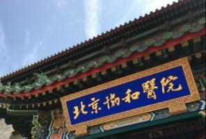 北京十大皮肤病医院排名 中日友好医院上榜,第一当之无愧