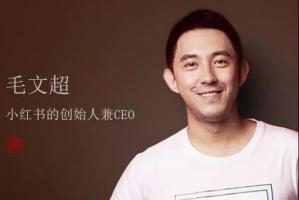 小红书十大股东 阿里巴巴上榜,第十是新世界总裁郑志刚