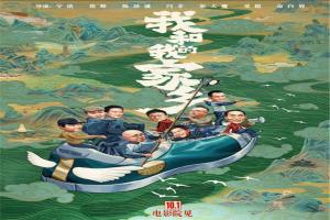 國慶檔期榆嚹電影排行榜:奪冠榜牠是國動漫代錶作