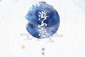 小红书十大古风歌曲 《游山恋》第一,《大天蓬》上榜