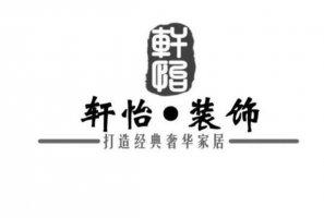 装修公司前十排行榜 轩怡装饰第一,东日盛上榜