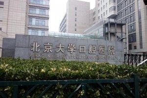 北京十大最佳口腔医院 北京劲松上榜,第一知名度极高