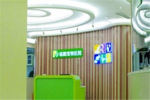 中国十大宠物医院:贝克和史东上榜,安安宠医第三